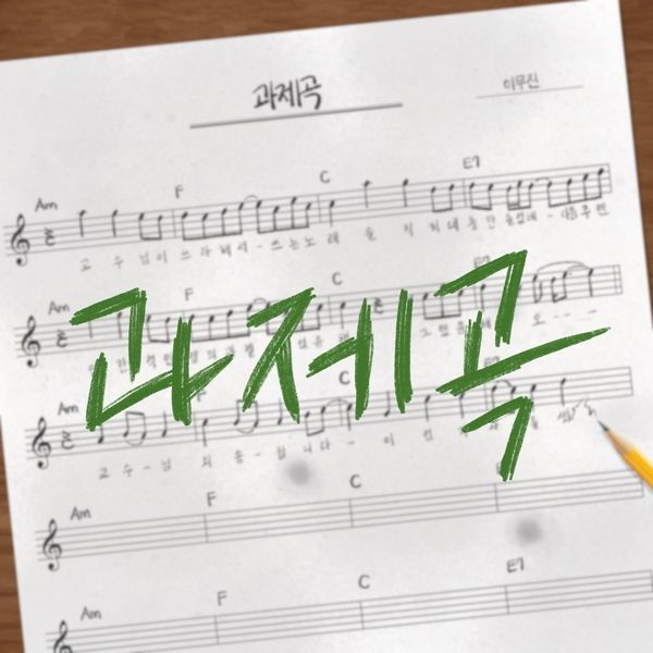 무진 (Lee Mujin) – 과제곡 (The Assignment Song) MP3