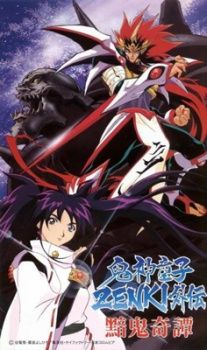 Kishin Douji Zenki Gaiden: Anki Kitan's Cover Image
