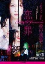 恋の罪/Guilty of Romance