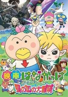 That's Hanakappa Musical: Pan to Gohan, Docchi nano!?'s Cover Image