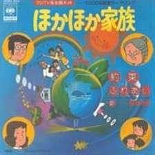 Hoka Hoka Kazoku's Cover Image
