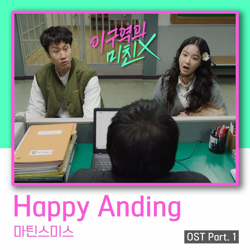 [Single] Martin Smith – Happy Anding / Mad for Each Other OST Part.1 (MP3)