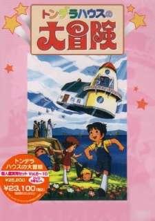 Tondera House no Daibouken's Cover Image
