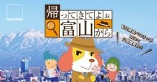 Kaette Kite yoo Toyama kara's Cover Image