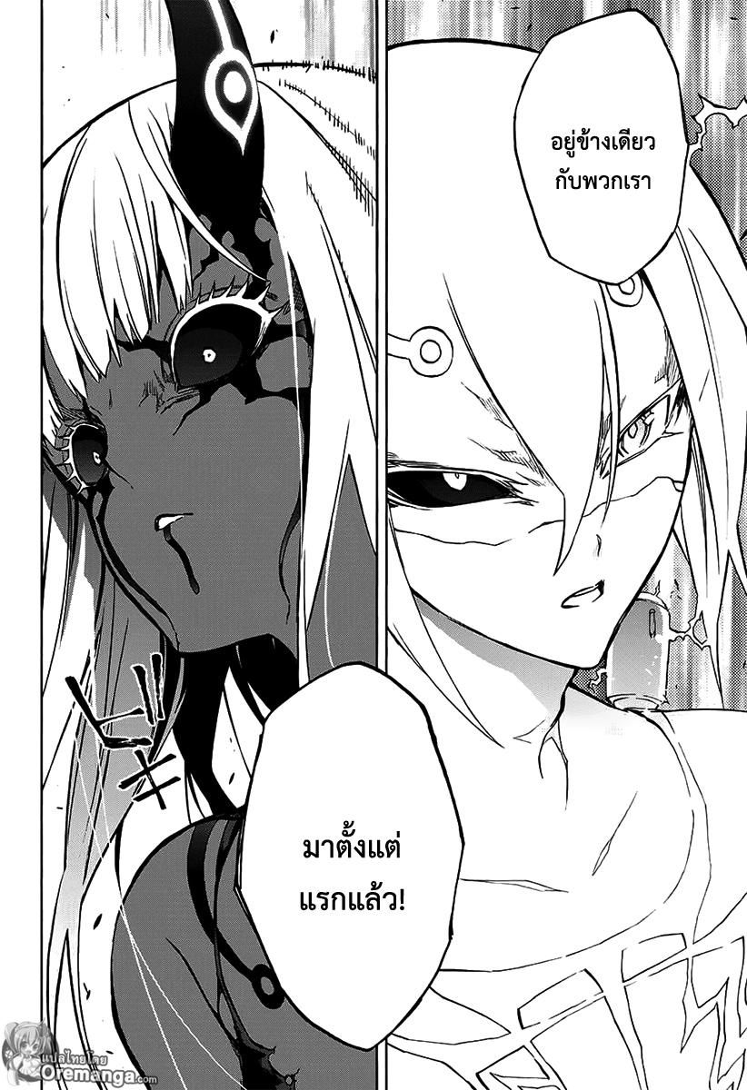 อ่านการ์ตูน Sousei no Onmyouji ตอนที่ 29 หน้าที่ 6