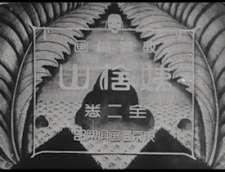 Ubasuteyama's Cover Image