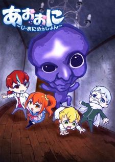 Ao Oni: The Animation's Cover Image