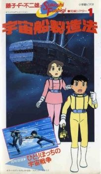 Fujiko F. Fujio: Sukoshi Fushigi Tanpen Theater's Cover Image