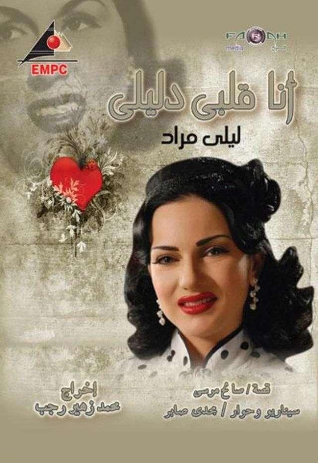 مسلسل أنا قلبي دليلي (2009) 1080p