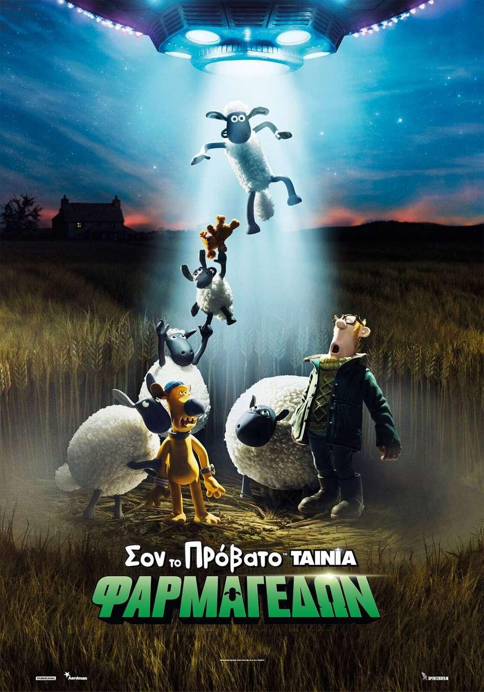 Σον το Πρόβατο: Φαρμαγεδών (A Shaun the Sheep Movie: Farmageddon) - Trailer / Τρέιλερ Poster