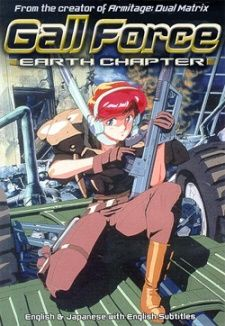 Gall Force: Chikyuu Shou's Cover Image