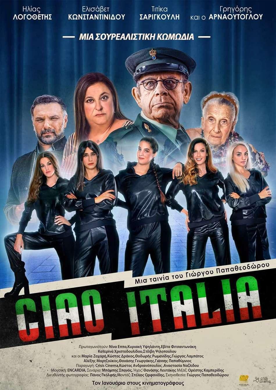 Ciao Italia - Trailer / Τρέιλερ Poster