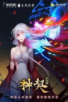 Shen Qi Huan Qi Tan's Cover Image