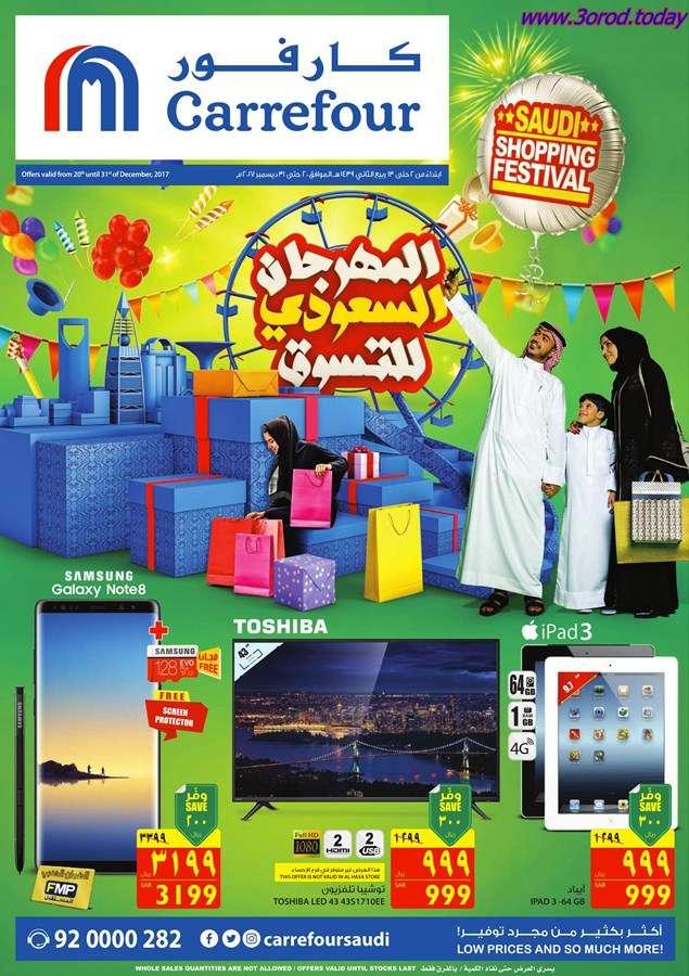 عروض كارفور السعودية ليوم الاربعاء 20/12/2017 الموافق 2 ربيع الثاني 1439 المهرجان السعودي للتسوق