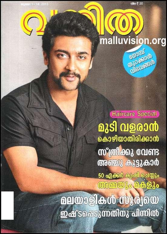 14 july 2013 vanitha magazine 1 14 july 2013
