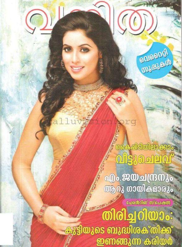 Malayalam Magazines