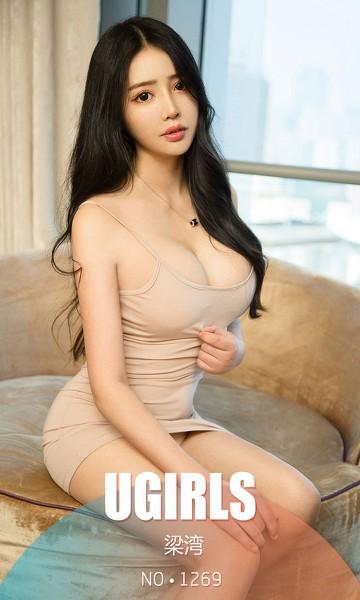 UGirls尤果圈 2018-11-09 NO.1269 梁湾—少女总裁