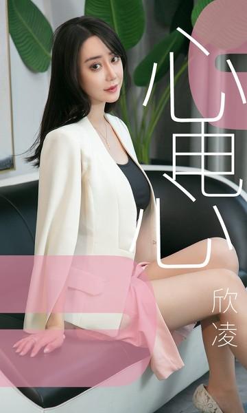 UGirls尤果圈 2019-05-16 NO.1458 欣凌一心电心