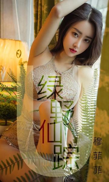 UGirls尤果圈 2019-04-01 NO.1412 穆菲菲—绿野仙踪