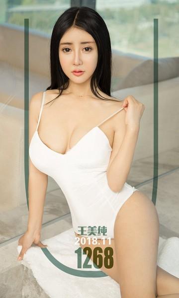UGirls尤果圈 2018-11-08 NO.1268 王美纯—单纯喜欢