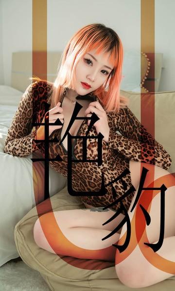 UGirls尤果圈 2019-06-03 NO.1475 张团团—艳豹