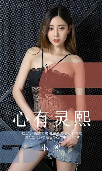UGirls尤果圈 2019.08.28 - No.1561 小熙 心有灵熙