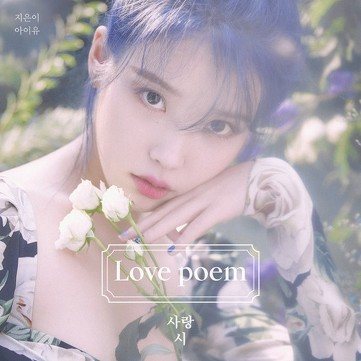 IU Lyrics