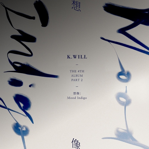 K.Will Lyrics 가사