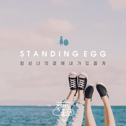 Standing Egg Lyrics 가사
