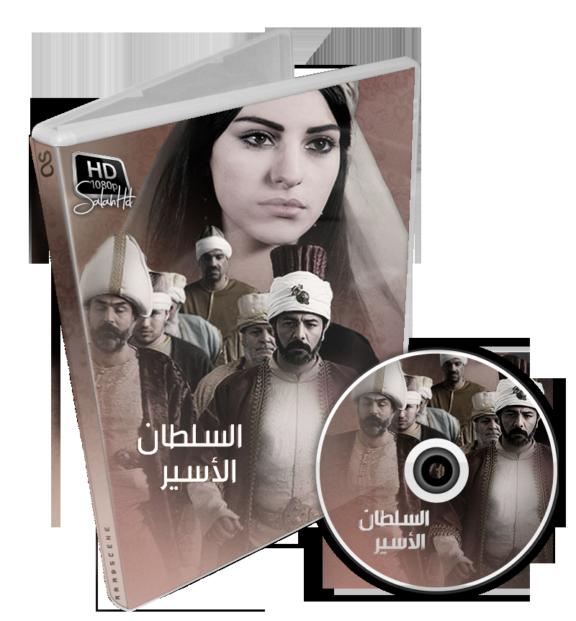 [السلطان الاسير][ 2012] [مدبلج عربي]