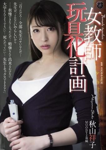 [ATID-349] (English subbed) Plan To Turn a Female Teacher Into Toy – Shoko Akiyama