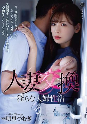 [ATID-399] (English subbed) Wife Swap, Filthy Couple Life – Tsumugi Akari