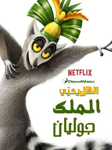 الكل يحيّي الملك جوليان [مدبلج][All Hail King Julien [S01-S03][1080p تحميل تورنت 1 arabp2p.com