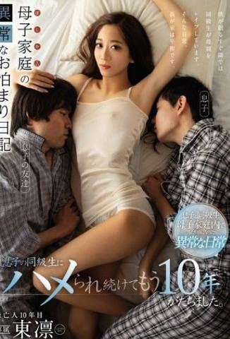 [MEYD-519] The Unusual Tale Of A Mother Getting Fucked By Her Son's Classmate For 10 Years And Counting – Rin Azuma