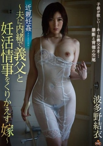 18+ Fucking in the Family – Yui Hatano