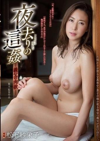 [ADN-179] Nasty Night Activities, Father-In-Law's Lust – Saeko Matsushita