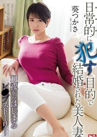 [SSNI-474] A Beautiful Wife Whose Husband Married Her So He Could Fuck Her On A Daily Basis – Tsukasa Aoi