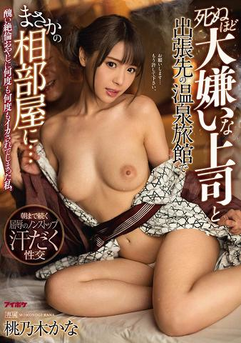 [IPX-439] On A Business Trip To A Hot Spring Resort, She Has To Share A Room With The Boss She Hates… And He Fucks Her And Makes Her Cum Again And Again – Kana Momonogi