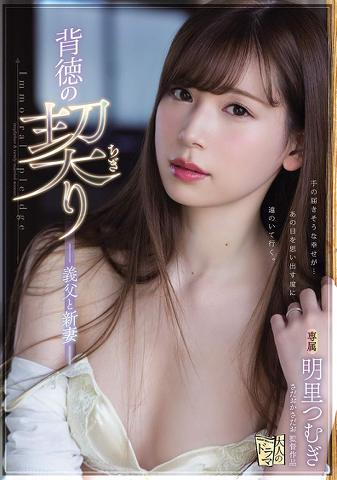 [ADN-210] Immoral Father-in-law And Newlywed Wife – Tsumugi Akari