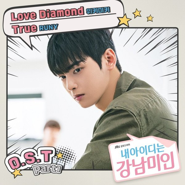 Download Weki Meki - Love Diamond (OST My ID Is Gangnam Beauty) Mp3