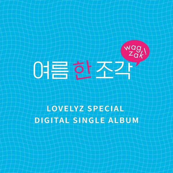 Download Lovelyz - 여름 한 조각 (Wag-zak) Mp3