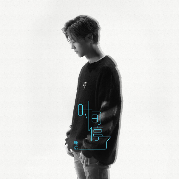 Download LuHan - 时间停了 (The Moment) Mp3