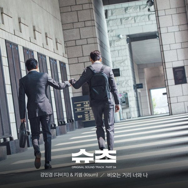 Download Kang Min Kyung (DAVICHI), Kisum - 비 오는 거리 너와 나 (OST Suits Part.4) Mp3