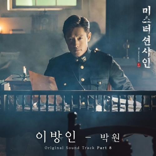 Download Park Won - 이방인 (OST Mr. Sunshine Part. 8) Mp3