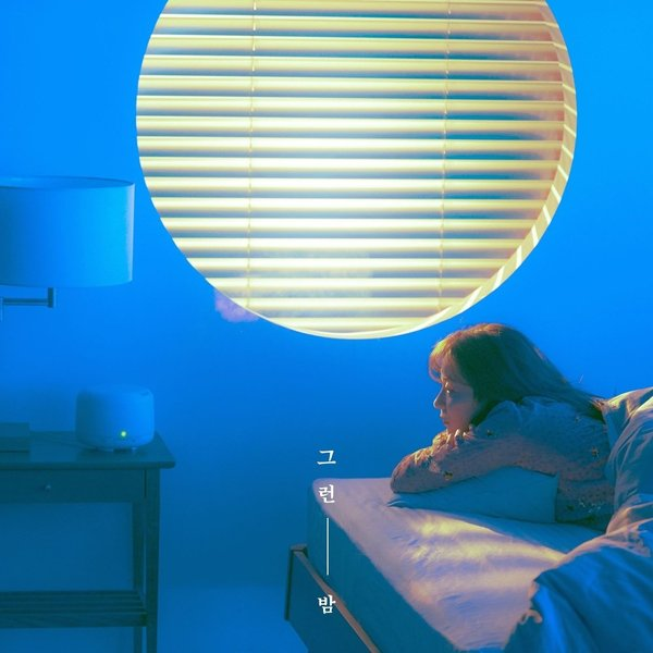 Download LUNA - 그런 밤 (Night Reminiscin`) (With Yang Da il) Mp3