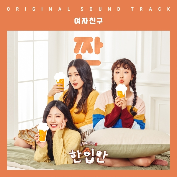 여자친구 (GFRIEND) – 짠 (ZZAN) [Just One Bite 2 OST]
