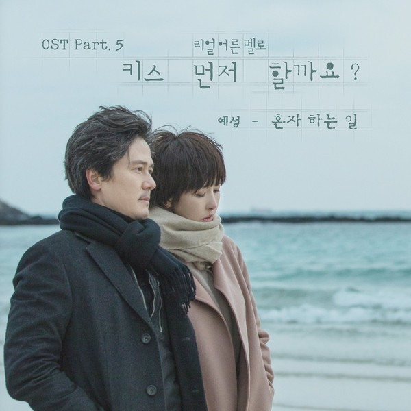 Download YESUNG - On My Own (OST Should We Kiss First? Part.5) Mp3