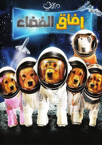 رفاق الفضاء [مدبلج][Space Buddies [2009] [1080p