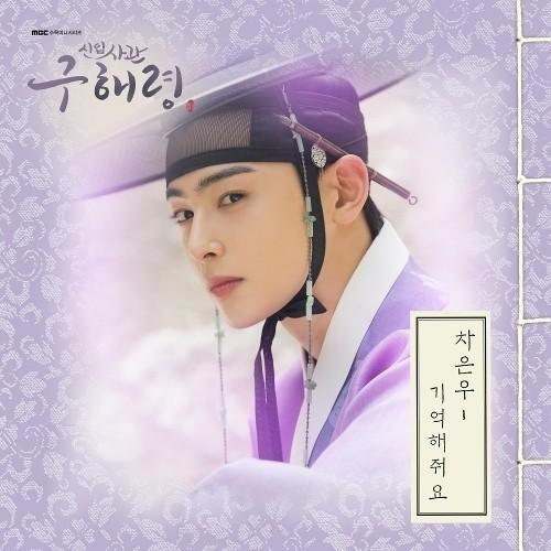 Download Cha Eun Woo Astro: Download [Single] Cha Eun Woo (ASTRO)