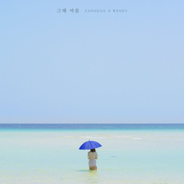 Download Yang Da Il, WENDY (Red Velvet) - 그해 여름 (One Summer) Mp3
